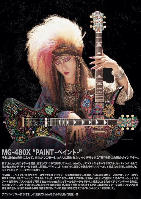 hide a hide 50th anniversary model mg 480x fernandes official