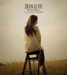 lagu pang meng azaleaislala lirik i will by jang ri in i will album