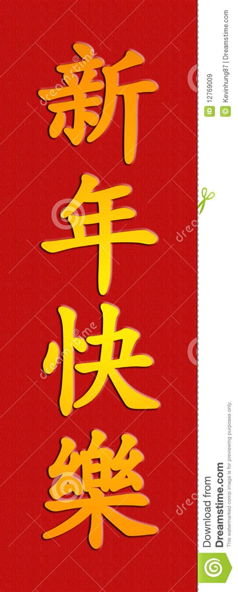 new year greetings in traditional characters 1000 images about characters on happy
