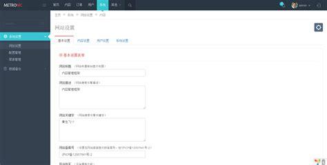 github tutorial advanced github e282486518 yii2admin 通用的yii2后台 基于yii2的advanced应用
