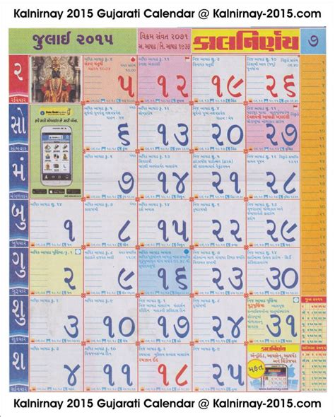 printable gujarati calendar 2015 1000 images about 2015 kalnirnay gujarati calendar on