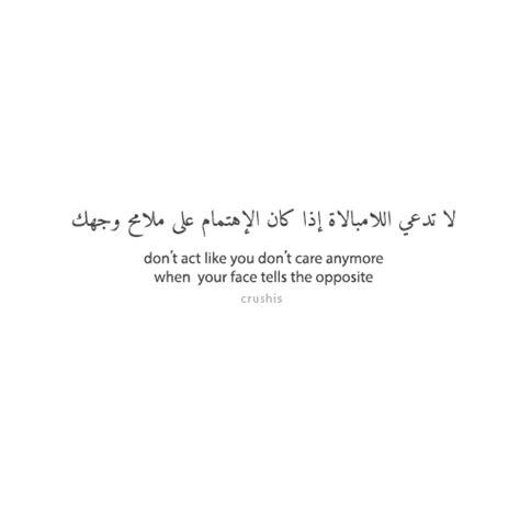 Arabic Quotes English Translation Tumblr