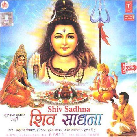devotional hindi songs shiv sadhana indian songs hindi music hindi devotional