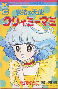 majokko blog maho no star majokko club gt my manga collection