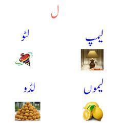 complex pattern meaning in urdu urdu worksheet urdu alfaz jor tor wondring pinterest
