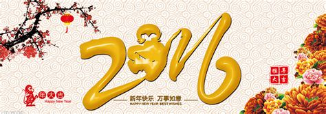 new year in 2016 in china new year greetings 2016 wishes messages quotes