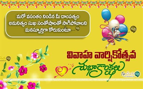 Fast Marriage Anniversary Wishes Quotes Telugu