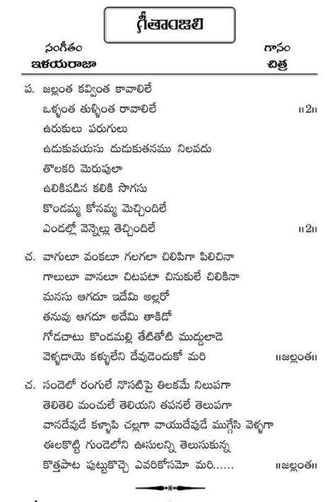 Lyrics | lyrics in 2019 | Bhakti song, Lyrics, Music lyrics
