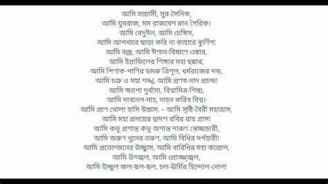 christmas images witha bangla kobita kobita bidrohi with lyrics ব ল কব ত ব দ র হ