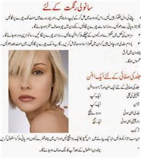 breast ko chota karane k totkay in urdu picture 6