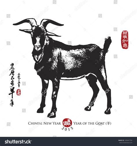goat new year goat new year 2015 rightside stock vector