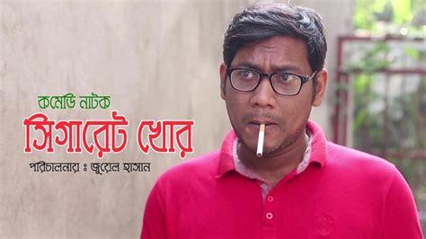bangla natok cigaret khor 2017 bangla natok ft samia mahbub shahin