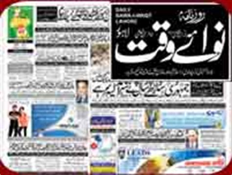 pakistani all urdu newspaper akhbaar updated and latest