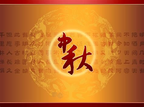 Mid Autumn Festival For Free Ppt Templates Free Download Mid Autumn Festival Powerpoint