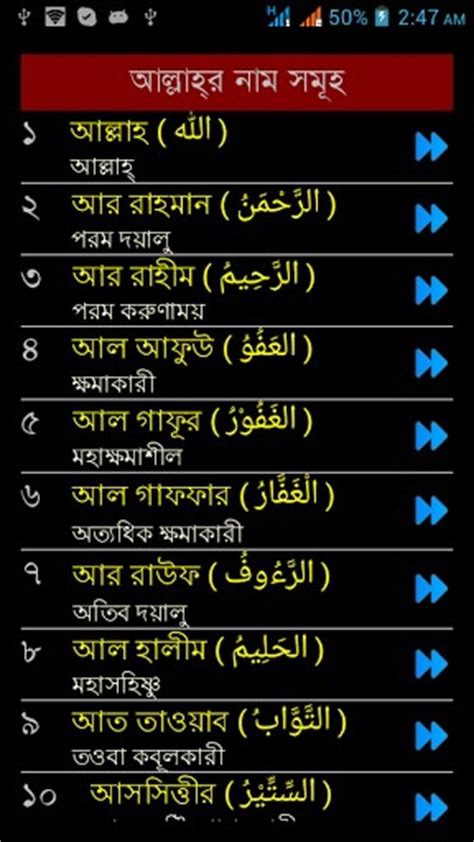 reference book meaning in bengali 99 names of allah in for android by