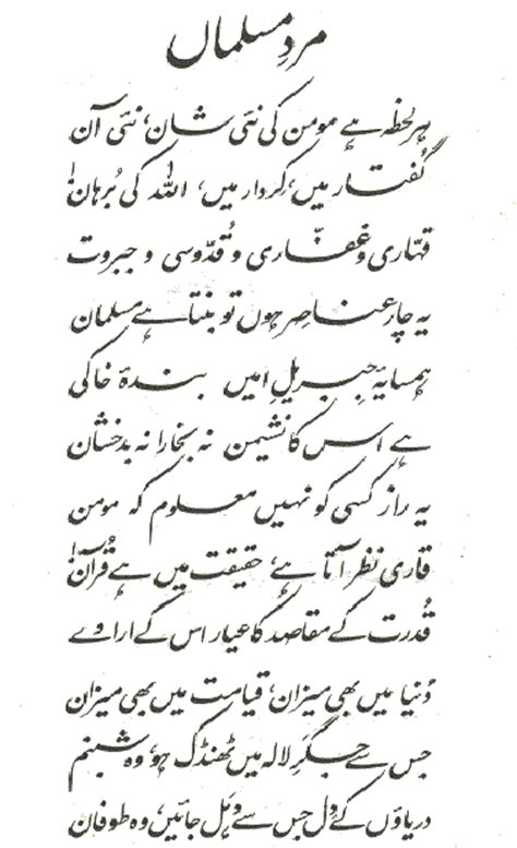 allama iqbal poetry pakistan dresses tour de pak allama muhammad iqbal poetry