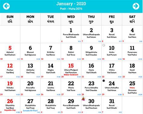 hindu calendar  hindu panchang  tithi calendar