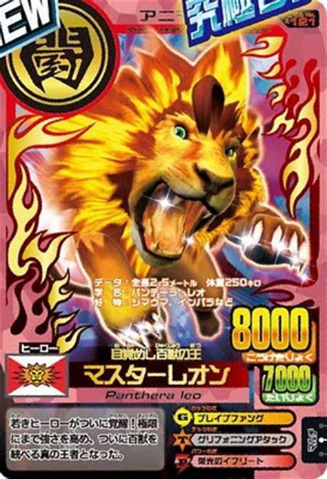 printable animal kaiser cards image master leo jpg animal kaiser wiki fandom