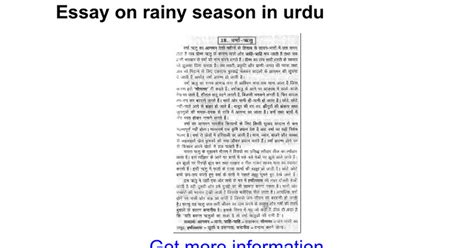 Essay On The Rainy Season In by Essay On Rainy Season In Urdu Docs