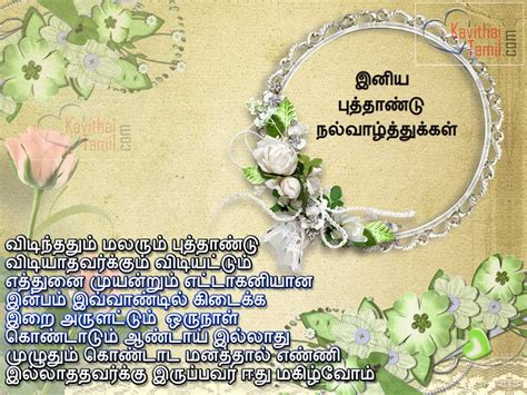 new year poems in tamil new year poems in tamil 28 images happy new year 2017