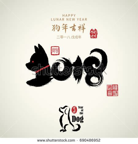 new year for year of the new year stock images royalty free images