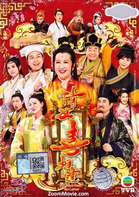 film mandarin ex my spiritual ex lover dvd hong kong tv drama 2015