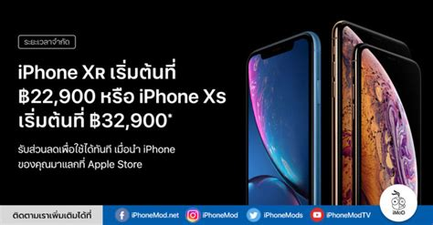 apple เป ดโปรแกรม trade in นำ iphone ร นเก าไปแลกเป นส วนลดซ อ iphone xr xs iphonemod