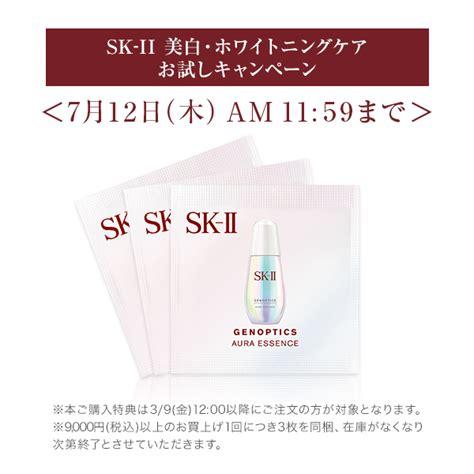 Sk Ii Fte 230ml 楽天市場 sk 2 sk ii エスケーツー フェイシャル トリートメント エッセンス スプリング コフレ