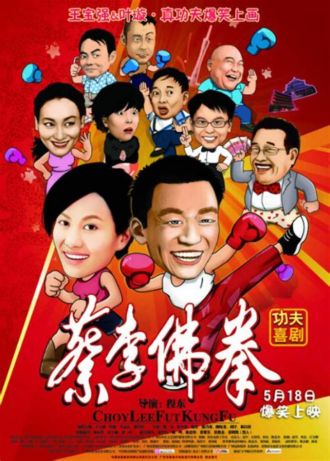 film comedy chinese chinese comedy films