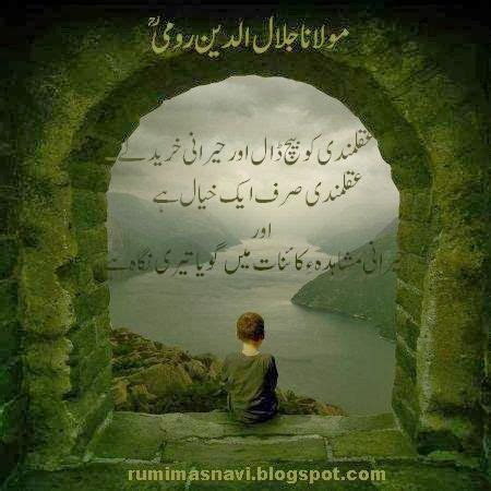 in with a sufi journal with spiritual quotes on and books 17 best images about urdu quote on bari allah