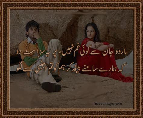 lucy film in urdu desktop wallpapers designed urdu poetry sad urdu poetry