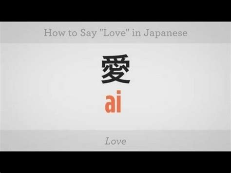 how to say in japanese how to say quot quot japanese lessons