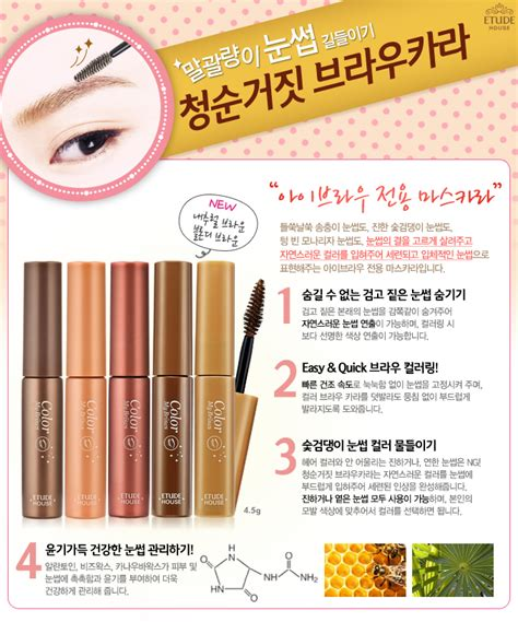 Etude Color My Brow Choose Color 1 etude house color my brows 1 น ำตาลเข ม