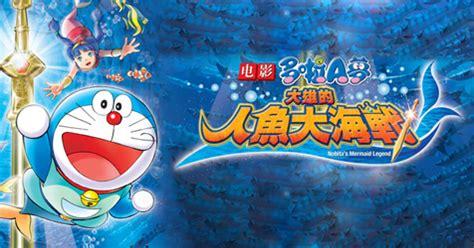doraemon movie underwater shaw online movie information