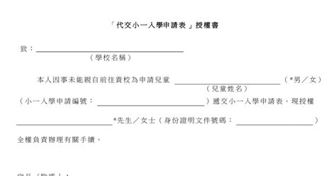 letter  authorizationpdf docdroid