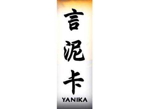 yanika in chinese yanika chinese name for tattoo