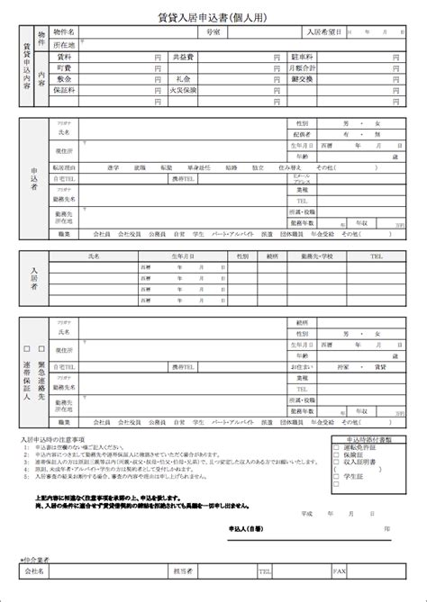 apartment rental application japanese apartment rental application sheet with