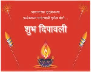diwali marathi greetings
