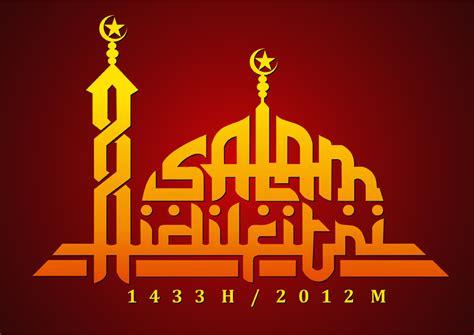 free 5 seni tulisan salam ramadhan dan idulfitri vector acehdesain