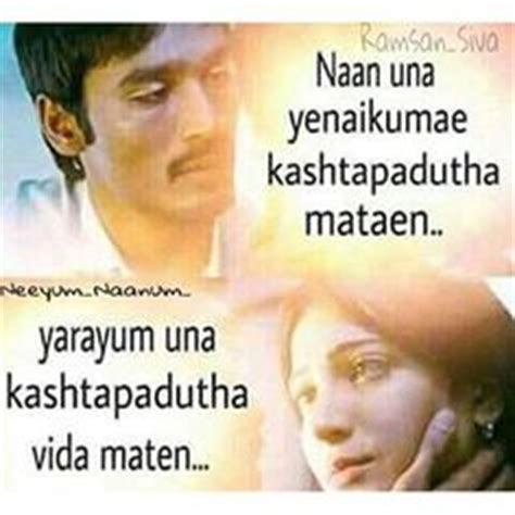 film love quotes fb image result for love quotes from tamil movies love