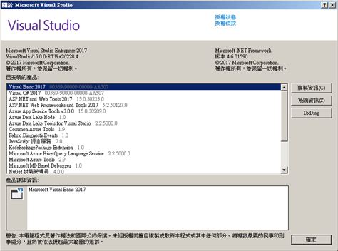host bug 3 2017 浮雲雅築 研究 bug 從 visual studio 2017 ide 連線資料庫成功 但 quot 資料表