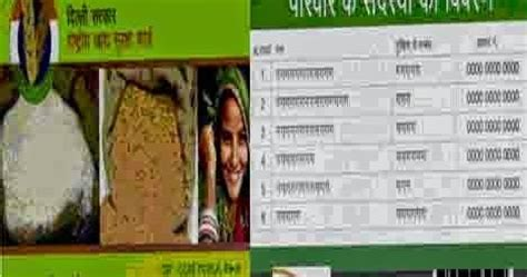 how to make ration card in delhi e ration card in delhi application form status 2016