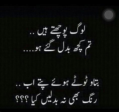 Urdu Quotes 1180 Best Urdu Poetry Images On Urdu Poetry