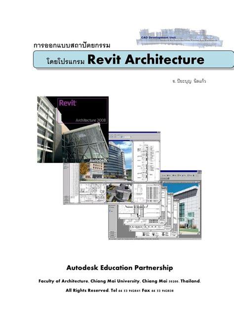 tutorial revit architecture 2009 ค ม อ revit สำหร บงานสถาป ตยกรรม by piyaboon via