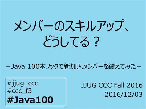 java pattern se8 メンバーのスキルアップ どうしてる java 100本ノックで新加入メンバーを鍛えてみた