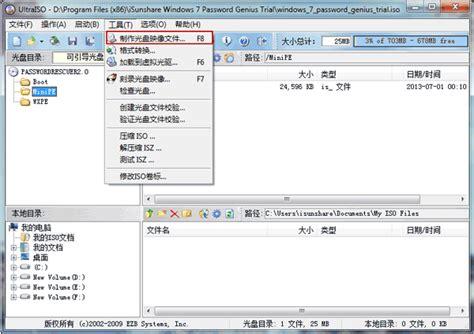 windows 2008 r2 password reset iso windows server 2008 r2 win 7 password reset