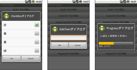 Android Yes No Dialog by Android Dialogサンプル