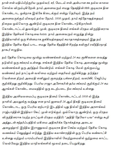 Varungala India Essay In Tamil by Republic Day Tamil Speech 26 January Tamil Essay Speech 2018 15 August 2018 Images