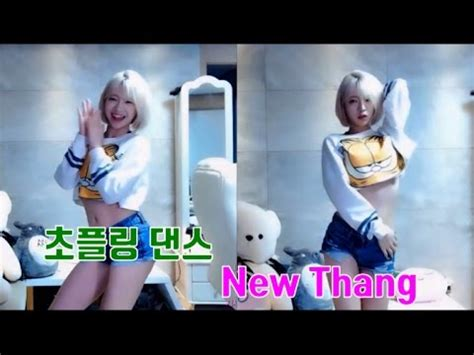 tutorial dance new thang 초플링 dance new thang youtube