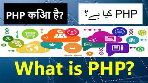 php tutorial in hindi language what is php in hindi php framework in urdu web